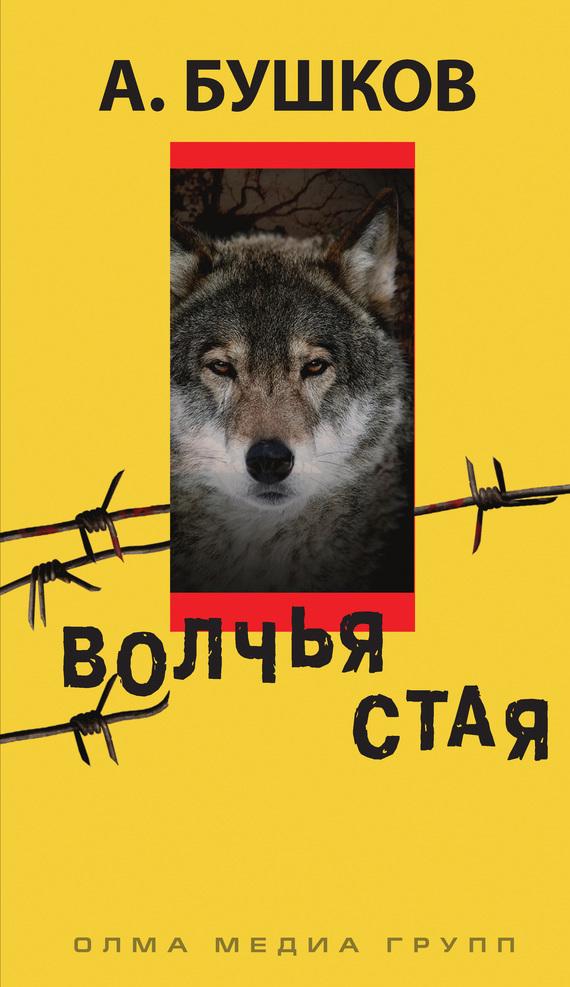 бесплатно Волчья стая Скачать Александр Бушков