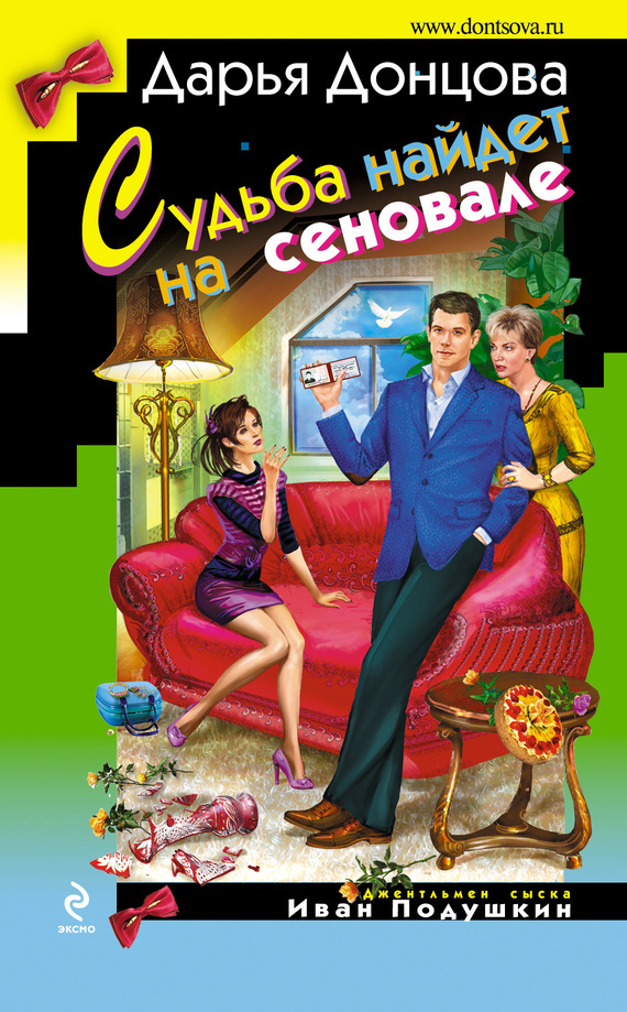 Обложка книги Судьба найдет на сеновале, автор Донцова, Дарья