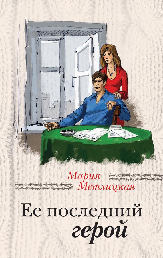 Мария Метлицкая Ее последний герой берсенева анна гадание при свечах последняя любовь роман