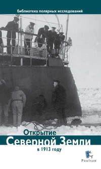 Отсутствует - Открытие Северной Земли в 1913 году