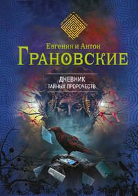 Грановский, Антон  - Дневник тайных пророчеств