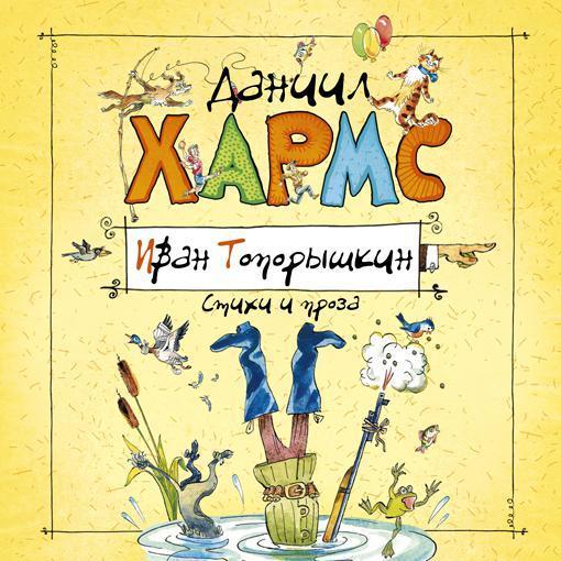 Даниил Хармс Иван Топорышкин. Стихи и проза Даниила Хармса