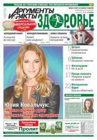 Отсутствует - Аргументы и факты. Здоровье. №45/2014