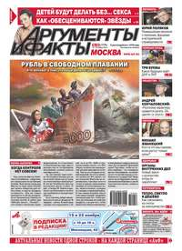 Отсутствует - Аргументы и факты №46/2014