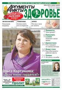 Отсутствует - Аргументы и факты. Здоровье. №40/2014