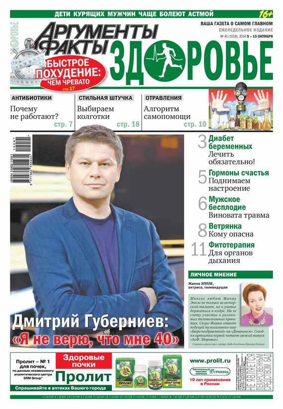 Аргументы и факты. Здоровье. №41/2014