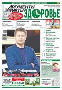 Отсутствует - Аргументы и факты. Здоровье. №41/2014