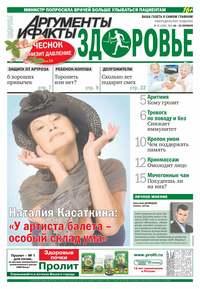 Отсутствует - Аргументы и факты. Здоровье. №42/2014