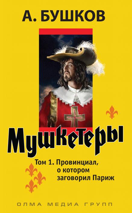 просто скачать Александр Бушков бесплатная книга