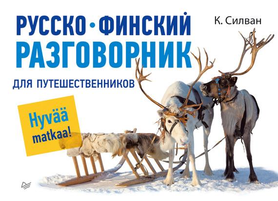 Кристиина Силван Русско-финский разговорник для путешественников русско китайский разговорник для путешественников