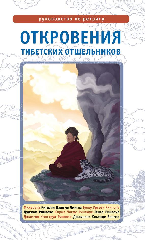 Отсутствует Откровения тибетских отшельников. Руководство по ретриту йонге мингьюр превращая заблуждение в ясность руководство по основополагающим практикам тибетского буддизма