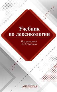 Сорокина, М. В.  - Учебник по лексикологии