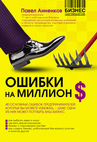 Анненков, Павел  - Ошибки на миллион долларов