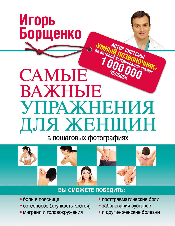 Борщенко игорь книги скачать