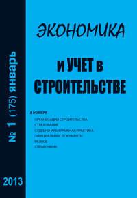 Отсутствует - Экономика и учет в строительстве №1 (175) 2013