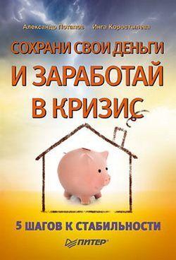 Александр Александрович Потапов Сохрани свои деньги и заработай в кризис