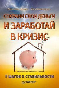 Потапов, Александр Александрович  - Сохрани свои деньги и заработай в кризис