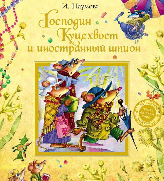 Ирина Наумова Господин Куцехвост и иностранный шпион гурина ирина валерьевна ложечку за маму