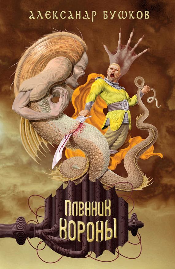 Скачать Александр Бушков бесплатно Пленник Короны