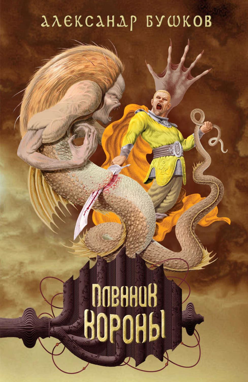 Александр бушков спаситель короны скачать fb2