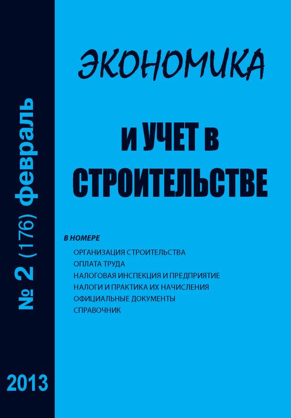Обложка книги Экономика и учет в строительстве №2 (176) 2013, автор Отсутствует