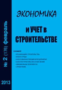 Отсутствует - Экономика и учет в строительстве 䫞 (176) 2013