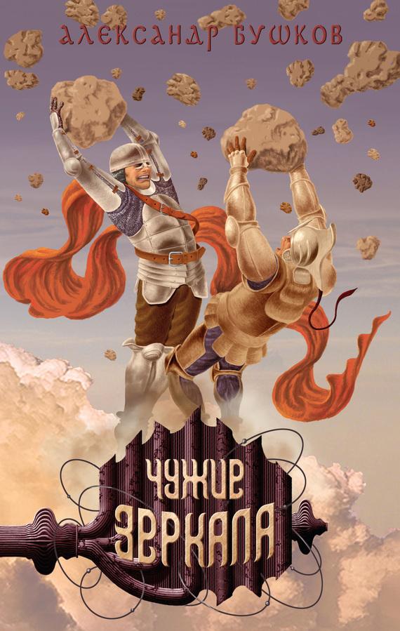 Скачать Чужие зеркала бесплатно Александр Бушков