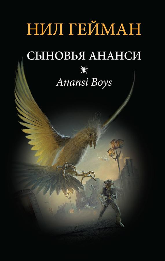 Обложка книги Сыновья Ананси, автор Гейман, Нил