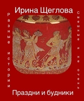 бесплатно Праздни и будники сборник Скачать Ирина Щеглова