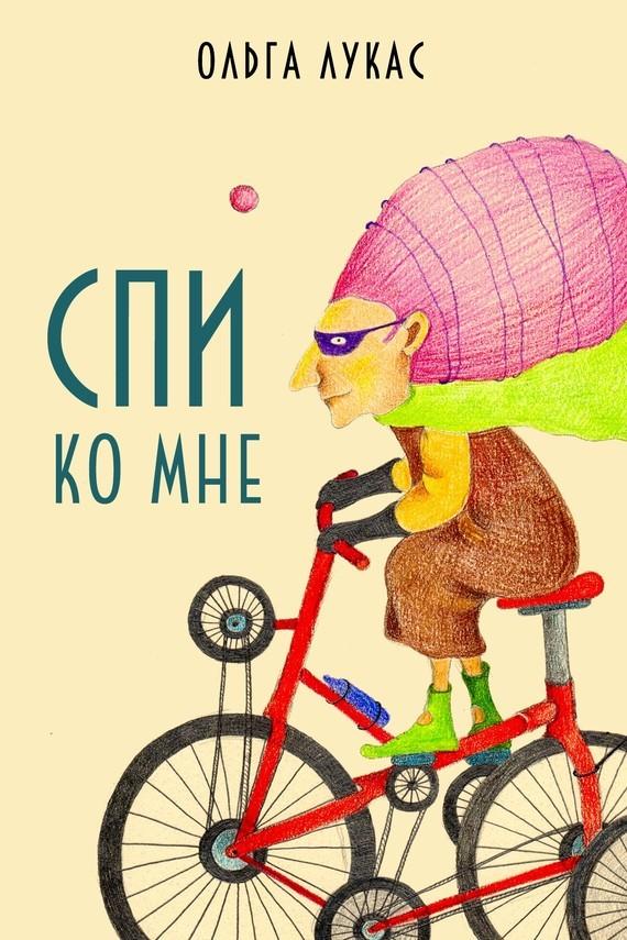 Ольга Лукас Спи ко мне ли эймис рисуем вместе с ли эймисом разнообразные объекты