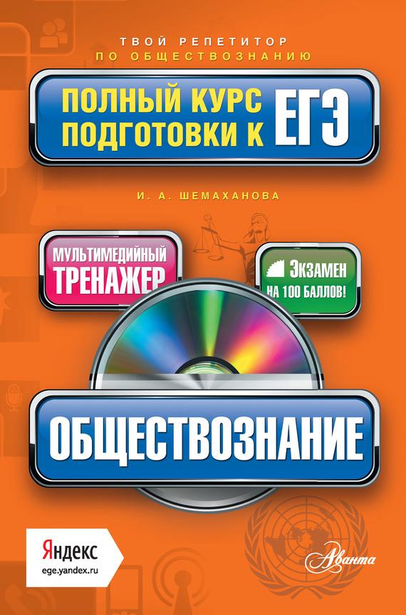 И. А. Шемаханова Обществознание. Полный курс подготовки к ЕГЭ математика полный курс подготовки к егэ cd