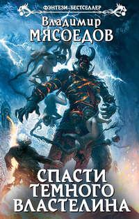 Мясоедов, Владимир  - Спасти темного властелина