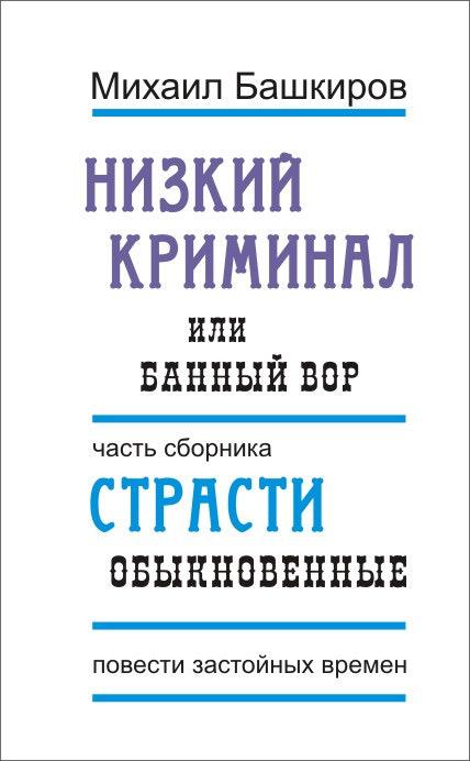 Низкий криминал, или Банный вор ( Михаил Башкиров  )