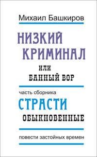 Башкиров, Михаил  - Низкий криминал, или Банный вор