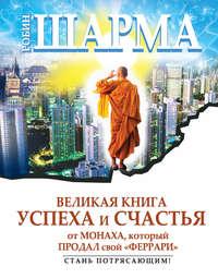 Шарма, Робин  - Великая книга успеха и счастья от монаха, который продал свой «феррари» (сборник)