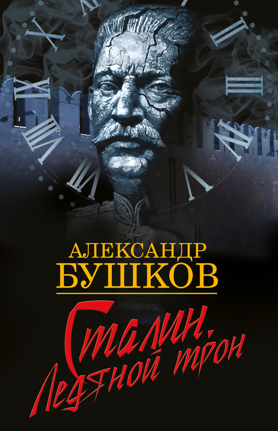 Александр Бушков Сталин. Ледяной трон александр бушков чертова мельница