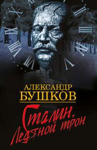 Бушков, Александр - Сталин. Ледяной трон