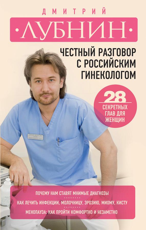 Скачать Честный разговор с российским гинекологом. 28 секретных глав для женщин бесплатно Дмитрий Лубнин