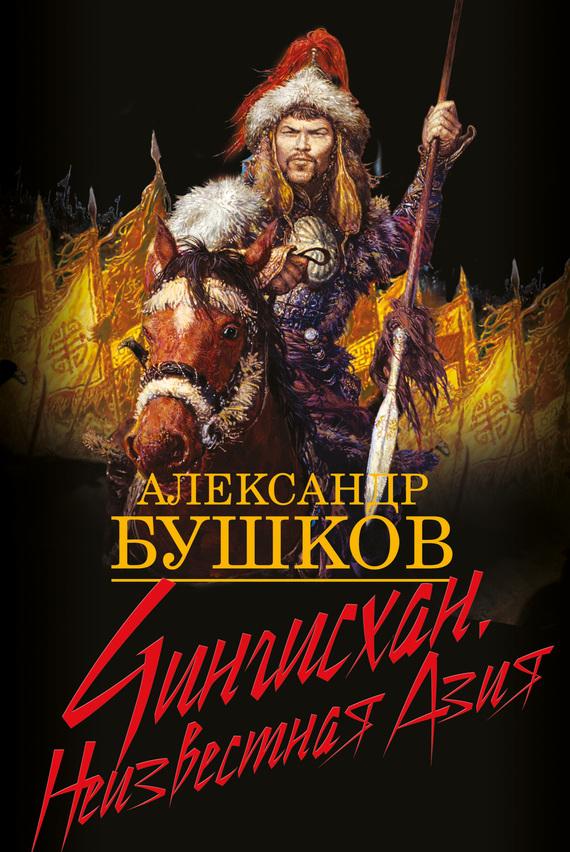 Александр Бушков - Чингисхан. Неизвестная Азия