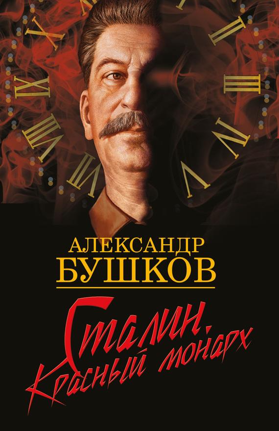 Александр Бушков Сталин. Красный монарх сталин биография вождя