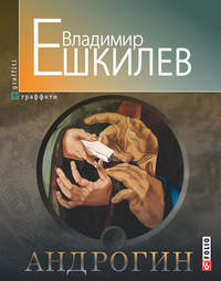 Ешкилев, Владимир  - Андрогин