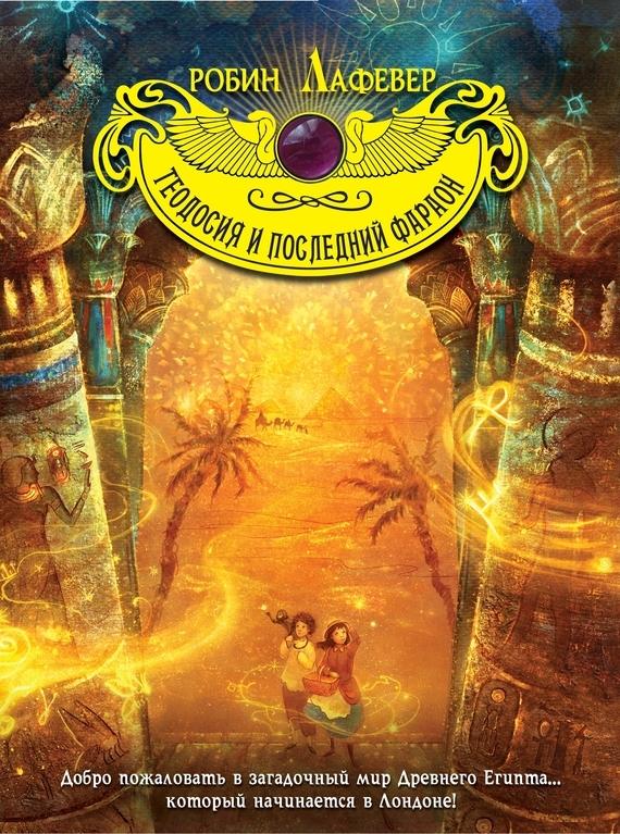 Робин ЛаФевер - Теодосия и последний фараон