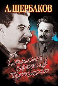- Сталин против Троцкого