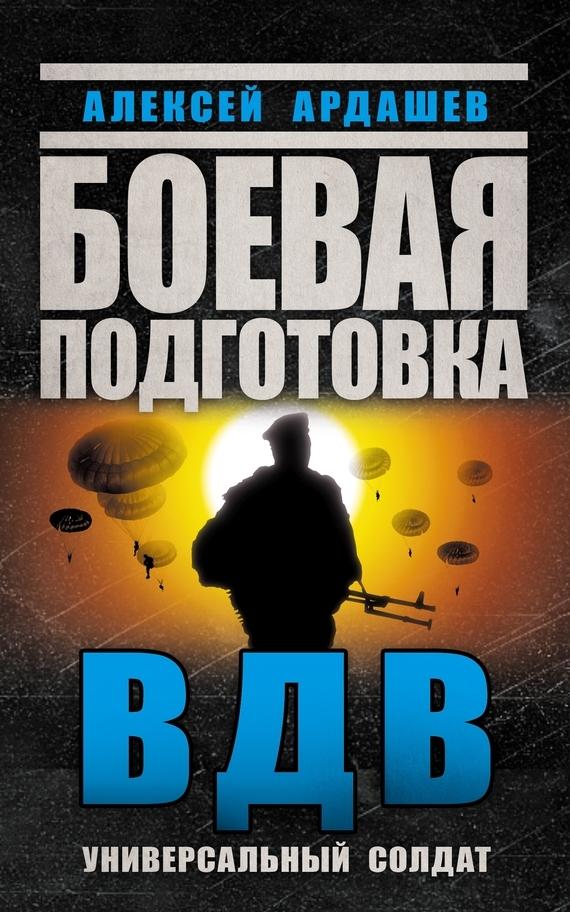 Боевая подготовка ВДВ. Универсальный солдат развивается активно и целеустремленно