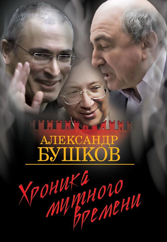 Александр Бушков - Хроника Мутного Времени. Дом с привидениями