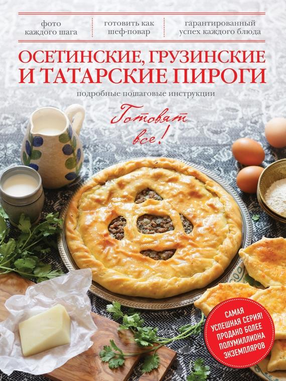 Отсутствует Осетинские, грузинские и татарские пироги