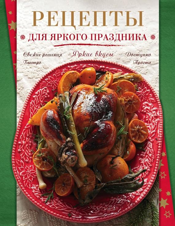 Отсутствует Рецепты для яркого праздника просто вкусно праздничный стол