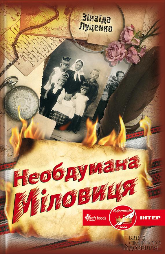 Обложка книги Необдумана Міловиця, автор Луценко, Зінаїда