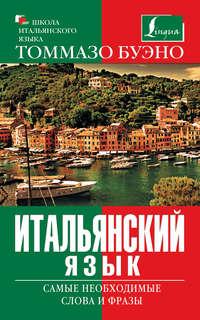 Яшина, М. Г.  - Итальянский язык. Самые необходимые слова и фразы