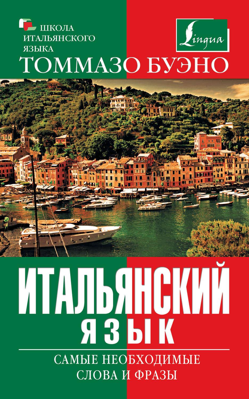 Скачать бесплатно книги по итальянскому языку